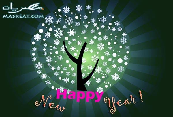 بالصور صور عن العام الجديد , عام جديد في عمرك 1672 1