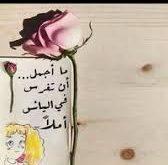 صور زهور الكلمات , كلمات مثل زهور