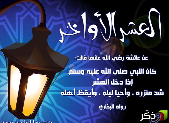 صورة فضل العشر الاواخر من رمضان , اواخر رمضان الخير و البركه 1764 1