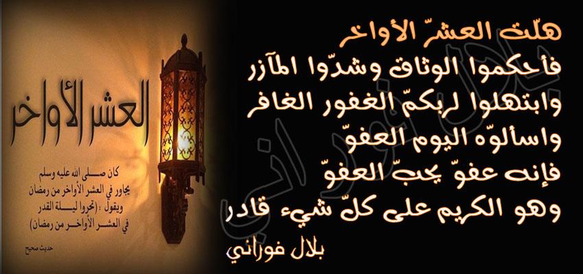 صورة فضل العشر الاواخر من رمضان , اواخر رمضان الخير و البركه 1764 3