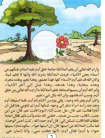 صورة قصص اسلاميه , روايات من الاسلام