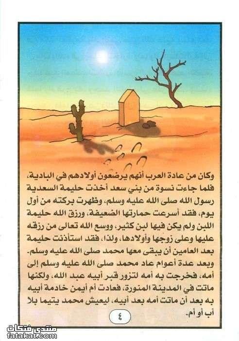 بالصور قصص اسلاميه , روايات من الاسلام 1800