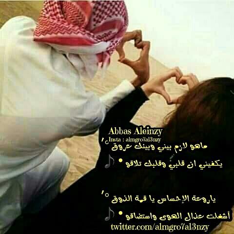 مجموعة صور لل شعر غزل بدوي للحبيب تويتر
