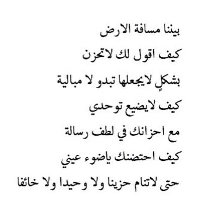 Image result for رسائل شوق للحبيب