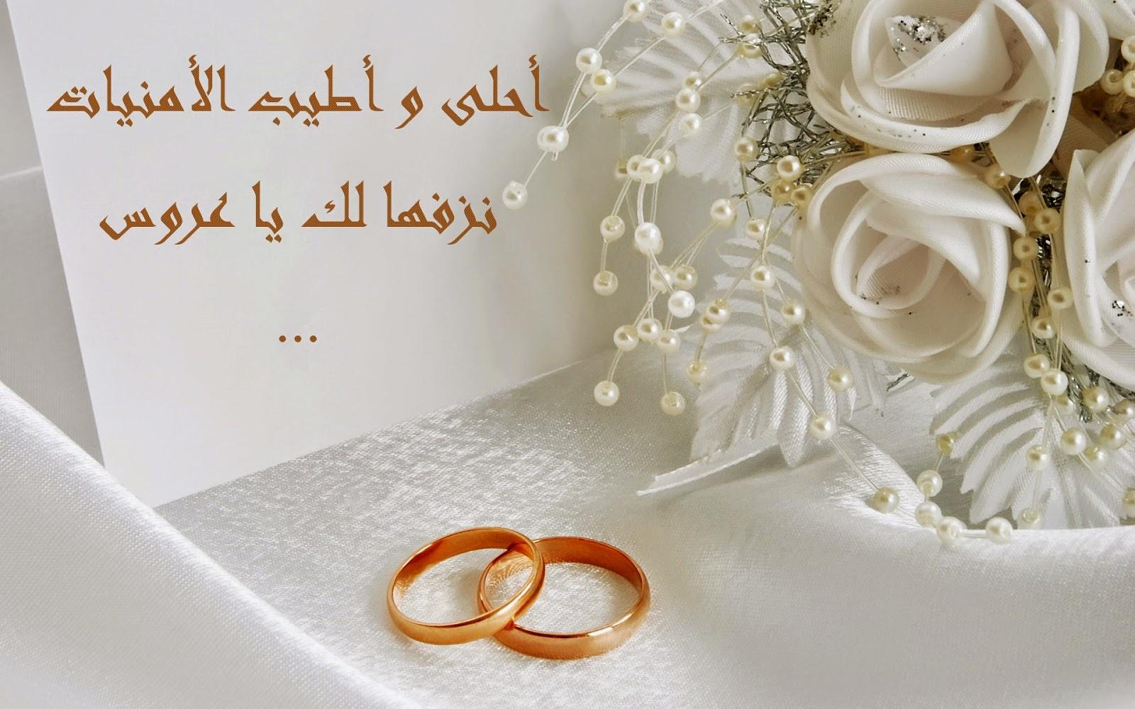 صوره عبارات تهنئه بالزواج , اجمل عبارات للزفاف