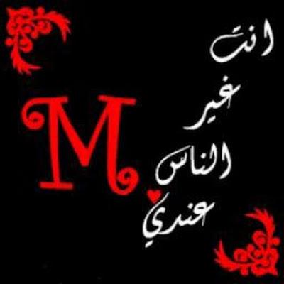 صور حرف M رسم حرف M عبارات