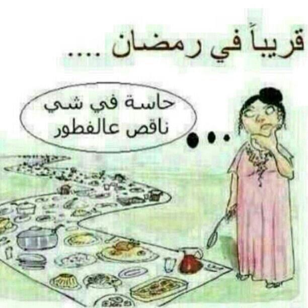 صورة نكت عن رمضان , ضحكه في صيام رمضان