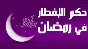 صورة كفارة الافطار في رمضان , تعرف ماهي كفارة افطارك في رمضان ؟ 2208 2