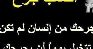 صوره كلام عن الجرح , حكم عن جرح الاحباب