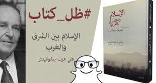 صوره الاسلام بين الشرق والغرب , كتاب لراوي علي عزت بيجوفيتش