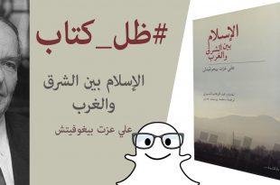 صورة الاسلام بين الشرق والغرب , كتاب لراوي علي عزت بيجوفيتش