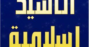 صور اناشيد اسلامية روعة , اجمل الاشعار والاغانى الدينية القصيرة بكلمات سهلة