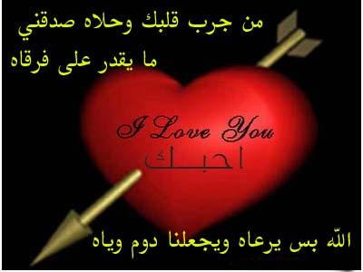 بالصور كلام حب وغرام , للقضاء على الملل الزوجي اليكم رسائل الحب والغرام 2758 11