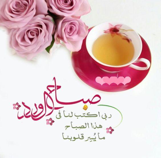 بالصور رسائل صباحية رومانسية , فاجئي زوجك برسالة صباحية مشرقة ورومانسية 2770 11