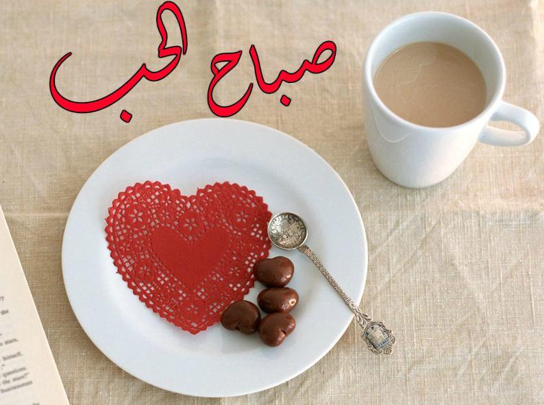 صور رسائل صباحية رومانسية , فاجئي زوجك برسالة صباحية مشرقة ورومانسية