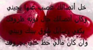 مسجات احبك , رسائل رومانسية قصيرة لدوام الحب بين الزوجين