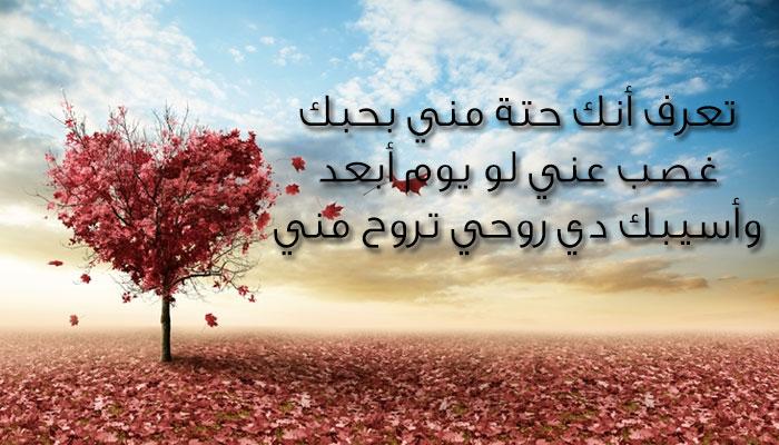 صورة مسجات احبك , رسائل رومانسية قصيرة لدوام الحب بين الزوجين