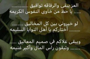 صورة قصيدة مدح في رجل شهم , ابيات شعر عن الاخلاق الراقية والمبادئ السامية لرجل شهم