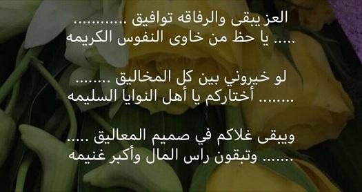 صوره قصيدة مدح في رجل شهم , ابيات شعر عن الاخلاق الراقية والمبادئ السامية لرجل شهم