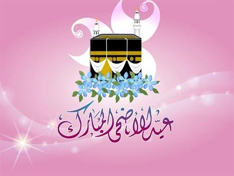 صوره صور عيد الاضحى المبارك , صور التهنئة والمعايدة بحلول عيد الاضحى المبارك