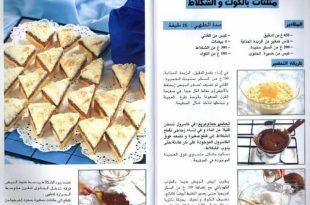 صورة حلويات سهلة التحضير بالصور والمقادير , اصنعى بيديكي اشهى اطباق الحلوى كالمحترفين وبطريقة سهلة جدا