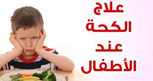 صوره علاج الكحة عند الاطفال , وصفة من الطب القديم فعالة في تهدئة الكحة عند الاطفال