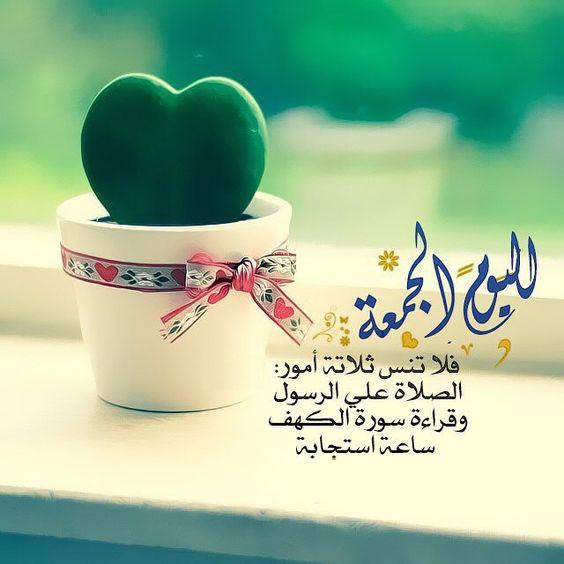 صوره صور عن الجمعه , صور عن طقوس وروحانيات يوم الجمعة