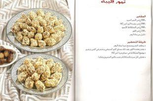 صورة حلويات جزائرية بالصور سهلة التحضير , وصفات لاطباق حلوى عريقة وعصرية من المطبخ الجزائري