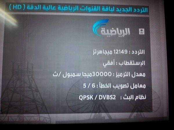 صورة تردد قناة الرياضية , التردد الجديد لقناة الرياضية السعودية لعشاق كرة القدم