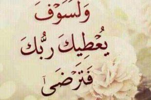صوره رسائل اسلامية , مسجات دينية تريح النفس وتطمئن القلب
