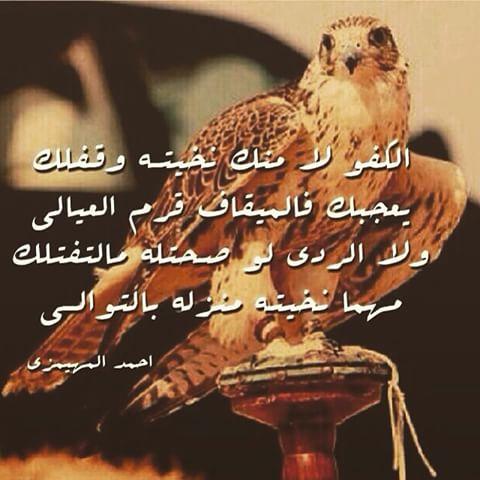 صورة شعر مدح الرجال , قصائد عن شيم الرجال