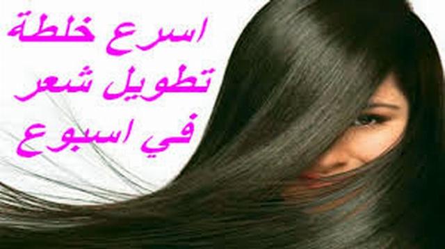 صورة كيفية تطويل الشعر , زيادة طول الشعر