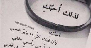 صوره رسالة حب , رسايل غرام و غزل