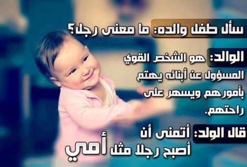 صورة اجمل ماقيل عن حب الابناء , عبارات فى عشق الابن