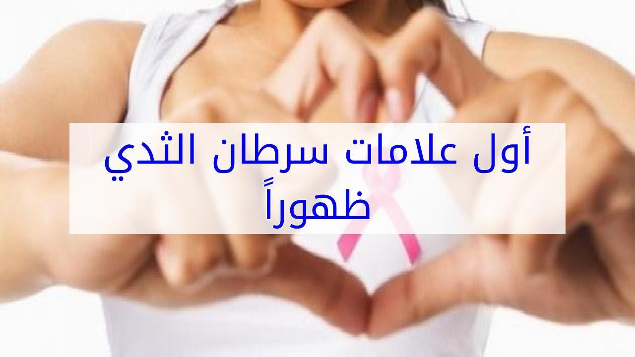صور اعراض سرطان الثدي , مرض اورام الثدى واعراضها