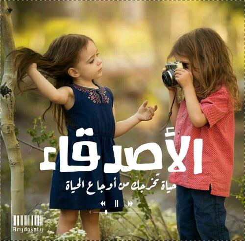 بالصور اجمل الصور لاعز الاصدقاء , الصداقة الجميلة وصورها 3534 11