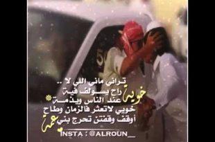 صورة قصيدة مدح في الخوي , قصائد شكر فى الاخ