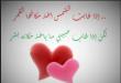 بالصور مسجات حب تويتر , عالم الحب بتويتر 3793 2 110x75