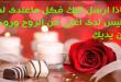 بالصور رسائل حب للحبيب الغالي , عالم الرسائل والحب 3942 1 110x75
