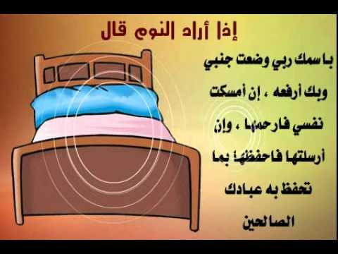صورة ادعية النوم , حماية النفس اثناء النوم