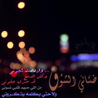كلمات ضناني الشوق اجمل الاغانى الحزينة عبارات