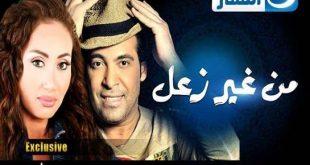 صورة من غير زعل , انواع البرامج العربية 4100 3 310x165