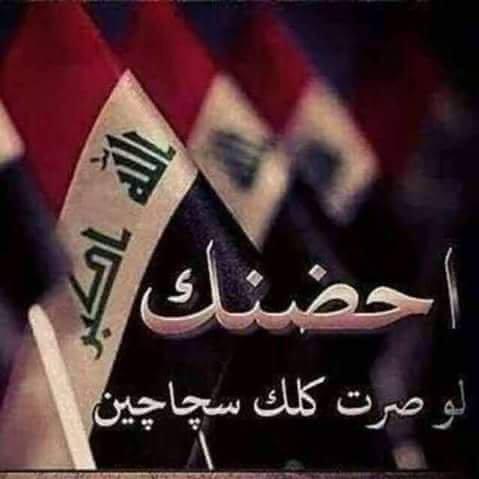 شعر عن العراق العراق بلد الشهداء عبارات
