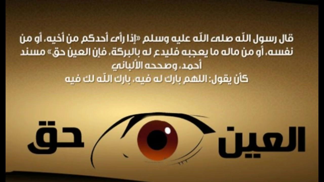 صورة دعاء العين , حماية النفس من الحسد