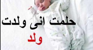 صوره حلمت اني ولدت ولد وانا لست حامل , تفسير الولاده في الحلم