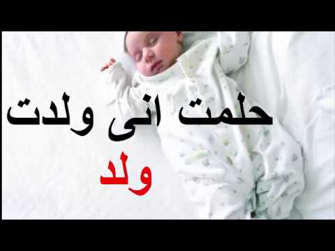 حلمت اني ولدت ولد وانا لست حامل , تفسير الولاده في الحلم - عبارات