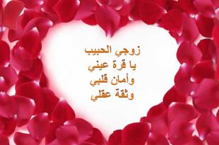 صورة كلمات حب للزوج قبل النوم , اجمل كلمات الحب للزوج قبل النوم