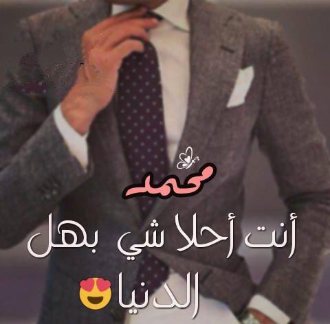صور عن اسم محمد اجمل صور لاسم محمد عبارات