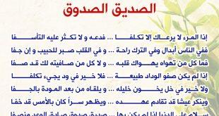 صوره بيت شعر عن الصديق الغالي , ابيات شعر لاغلى صديق