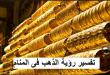 بالصور تفسير الذهب في الحلم , رؤيه الذهب فى الاحلام 4441 1 110x75